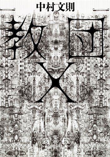 教団X, http://www.amazon.co.jp/dp/4087715906/ref=cm_sw_r_pi_awdl_yGmOvb89M6P6E