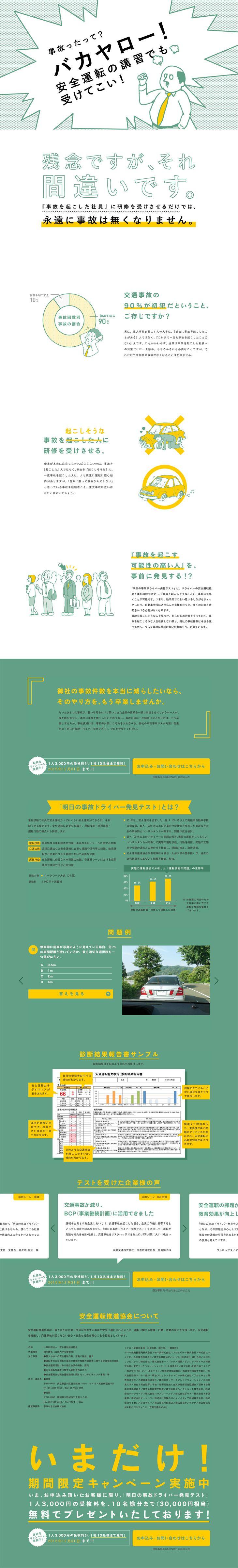 明日の事故ドライバー発見テスト【サービス関連】のLPデザイン。WEBデザイナーさん必見!ランディングページのデザイン参考に(シンプル系)