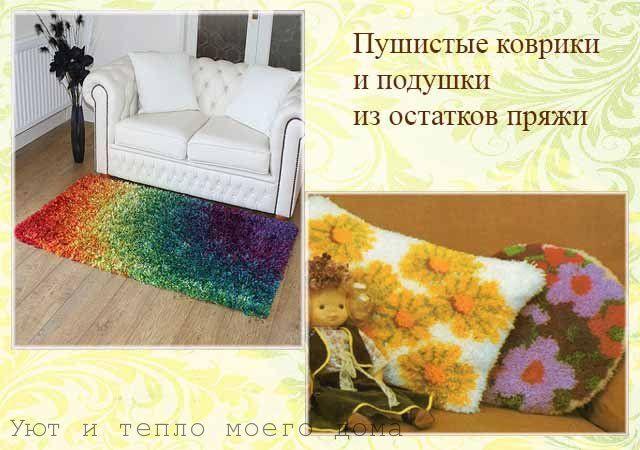 пушистые подушки и коврики из остатков пряжи