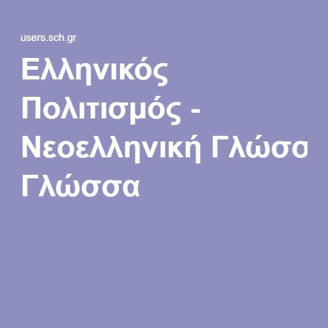 Ελληνικός Πολιτισμός - Νεοελληνική Γλώσσα