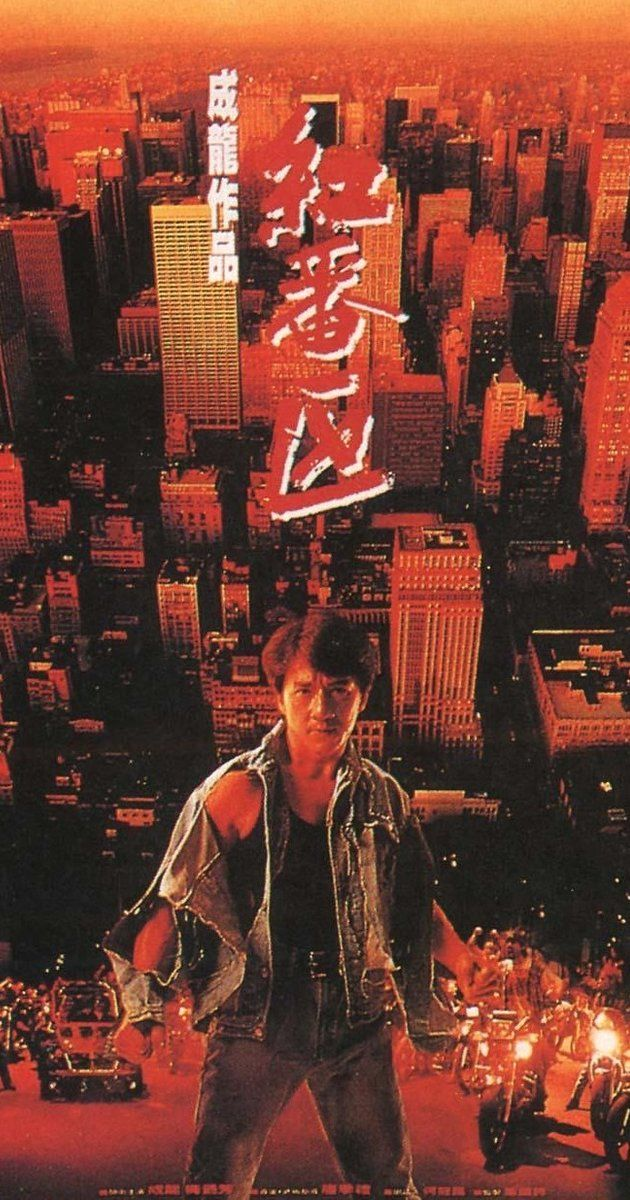 Rumble in the Bronx (1995)Directed by Stanley Tong.  With Jackie Chan, Anita Mui, Françoise Yip, Bill Tung. A young man visiting and helping his uncle in New York City finds himself forced to fight a street gang and the mob with his martial art skills.