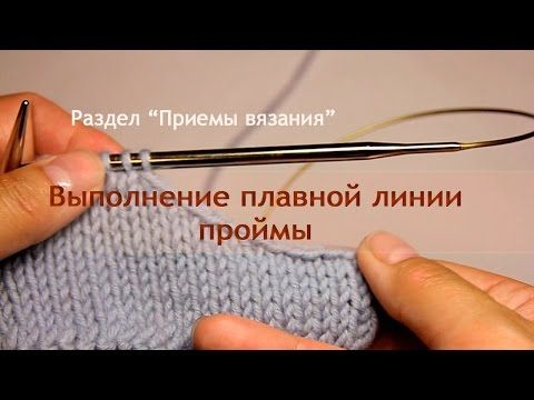 Как связать горловину укороченными рядами. Уроки вязания спицами. Начни вязать! - YouTube