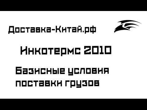 Инкотермс 2010. Базисные условия поставки грузов, товаров из Китая в Россию