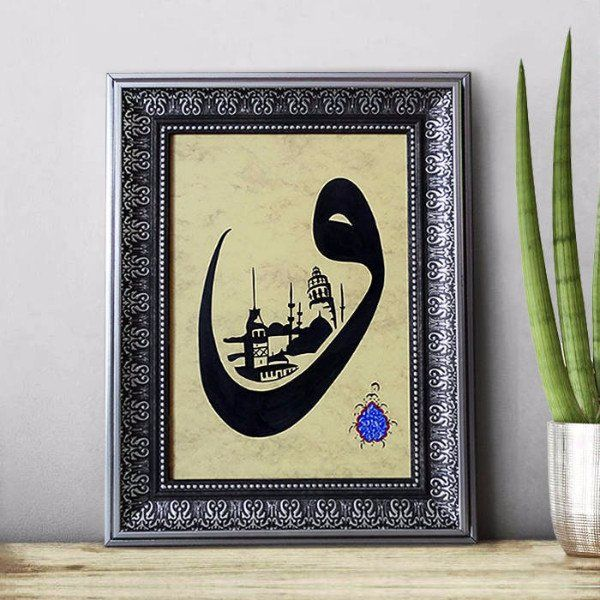 Islamic ORIGINAL PAINTING, Arabic Calligraphy Letter WAW, Framed Islamic Wall Art, Islamic Gift, Sufi Art, Muslim Folk Art Wall Hanging