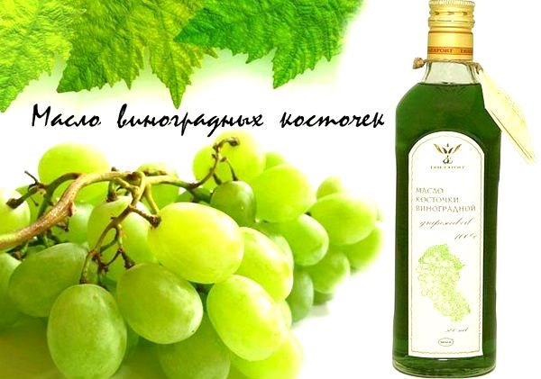 масло из виноградных косточек польза