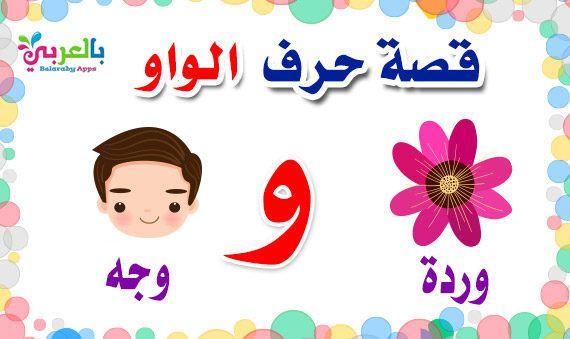 قصص الحروف العربية للاطفال الحروف الهجائية كاملة بالصور بالعربي نتعلم Toddler Learning Activities Arabic Kids Toddler Learning