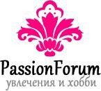 Подписка на новые мастер-классы от PassionForum.ru