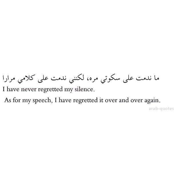10 Best Images About Arabic Quotes & Poems On Pinterest