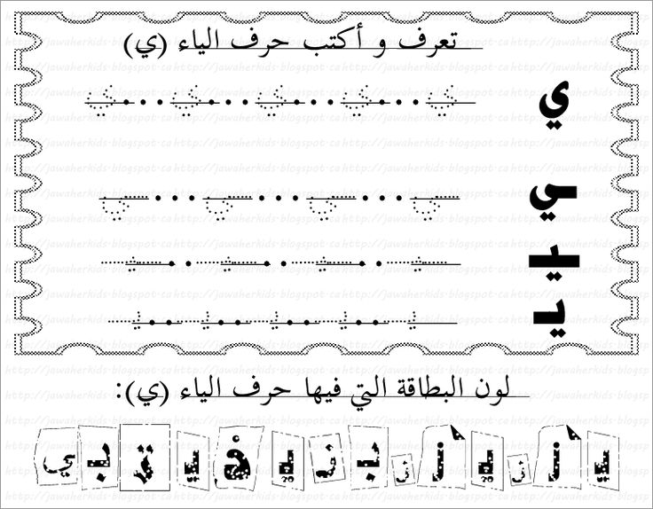 Jawaher_kids&Nisâa: كراسة التعرف و كتابة الحروف الهجائية من أ إلى ي