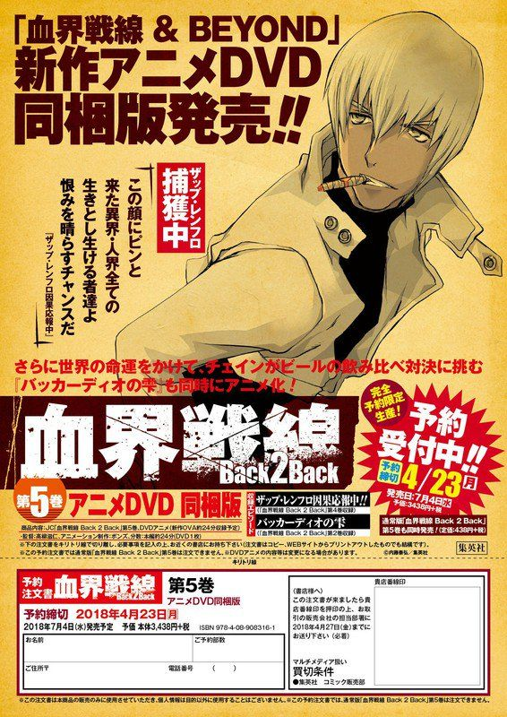 Blood Blockade Battlefront Back 2 Back Manga to Bundle New Anime DVD
