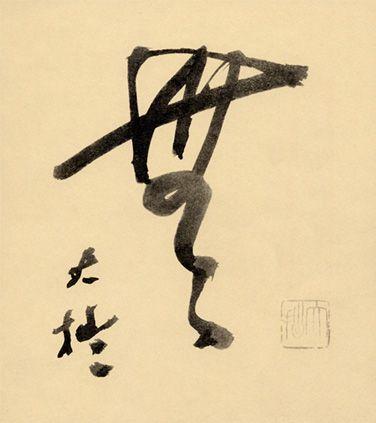 無 Pin by Hirohito Fukutomi...