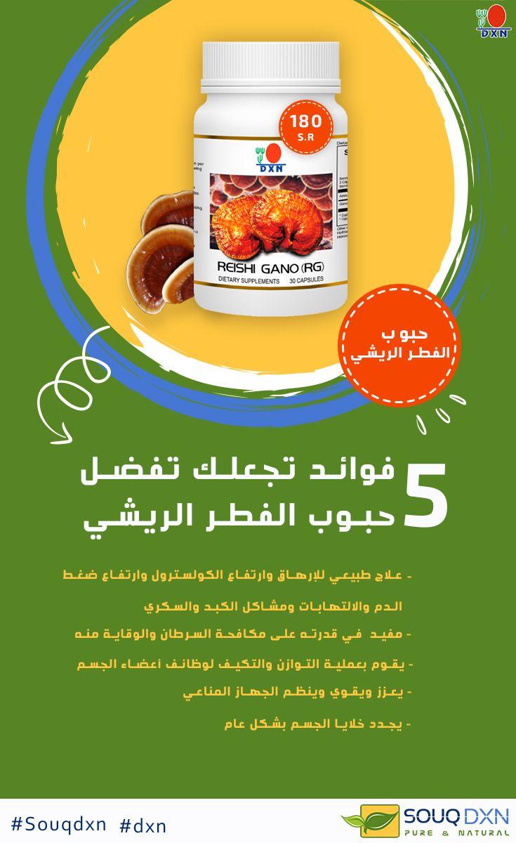 حبوب الفطر الريشي Dietary Reishi Food