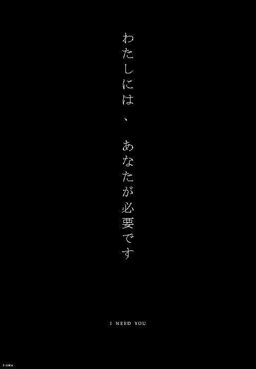 Japanese Quote Life Quotes Pinterest Japanese Quotes