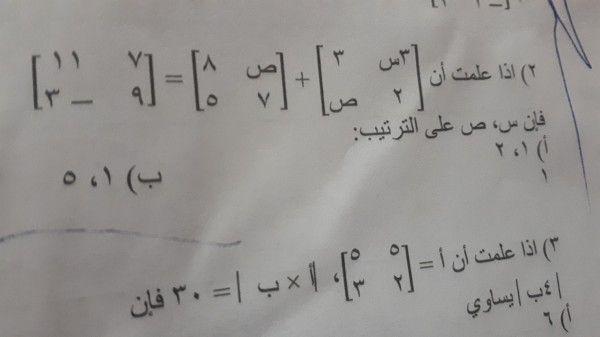 اريد اجابة السؤالين الاول اذا علمت ان 3س 3 2 ص ص 8 7 5 7 11 9 3 فان س ص على الترتيب هي السؤال الثاني اذا علمت ان أ 5 5 2 3 أx Math Math Equations