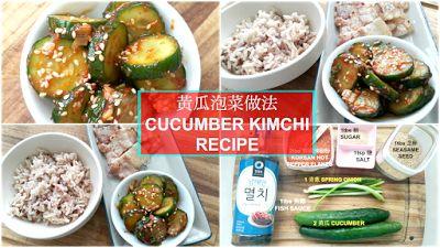 【黃瓜泡菜做法】【HOW TO MAKE CUCUMBER KIMCHI】