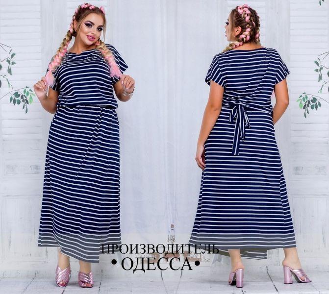 Платье в полоску ,длина макси ,большого размера