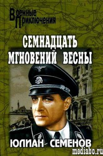 Юлиан Семенов - Поиск
