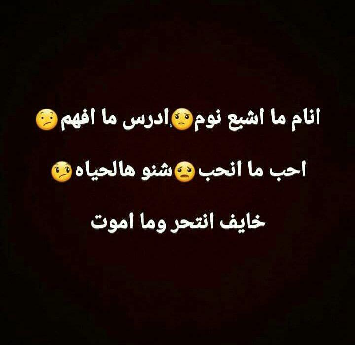 منوعات ندوشة Arabic Quotes Quotes Story