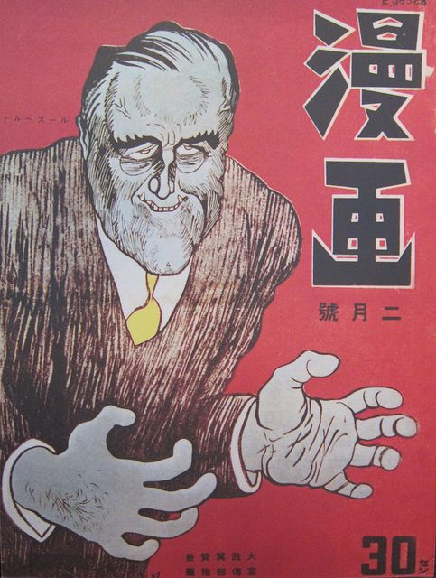 Japanese WWII propaganda poster (No idea what it says,  JAN16