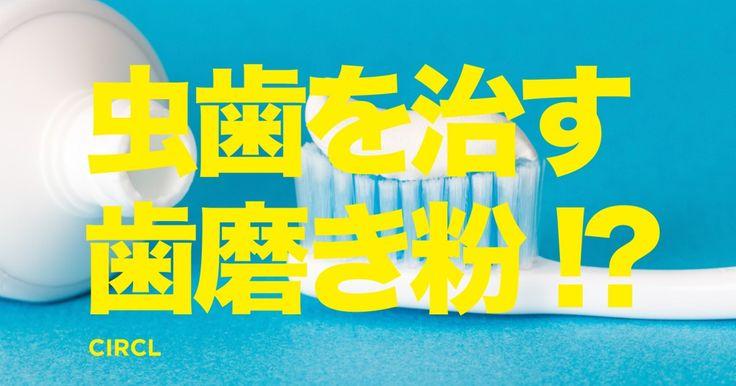 ついに虫歯を治せる歯磨き粉が英国で登場。 日本での発売は? | CIRCL(サークル)