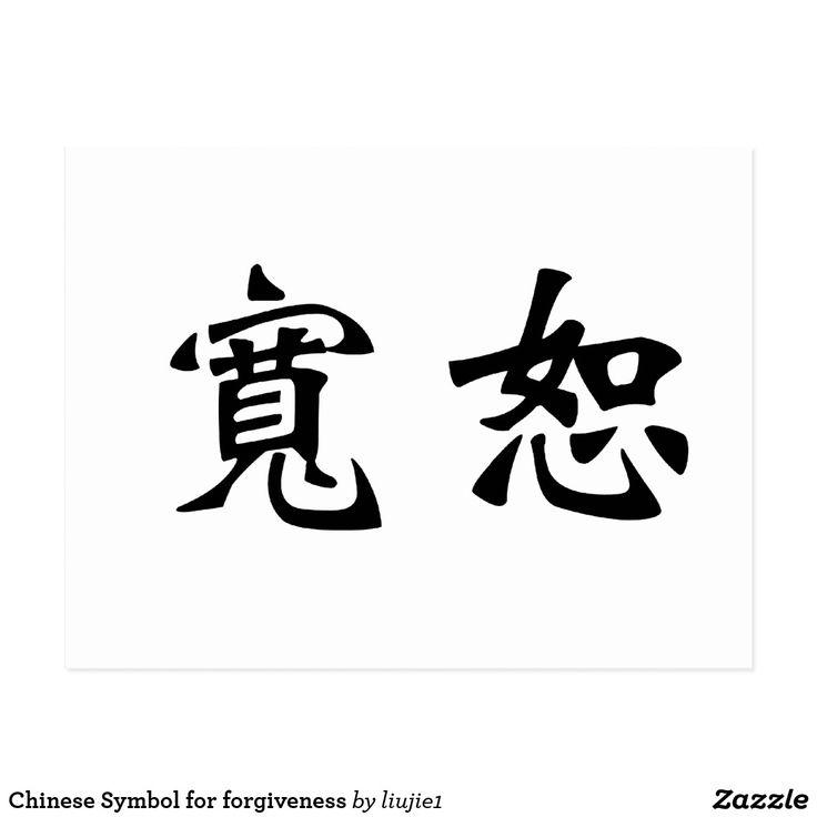 Postal Símbolo chino para el perdón