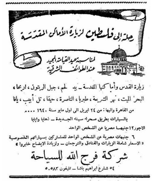 إعلان في صحيفة مصرية عام ١٩٤٠ An ad in an Egyptian newspaper in 1940 Un anuncio en un periódico egipcio en 1940