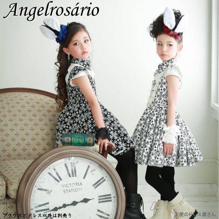 『エンジェルロザリオ』子どもドレス キッズドレス 天使のドレス屋さん オリジナルブラウス、ワンピースの2点セット ミニドレス セットアップ セミフォーマルにもいいかも♪