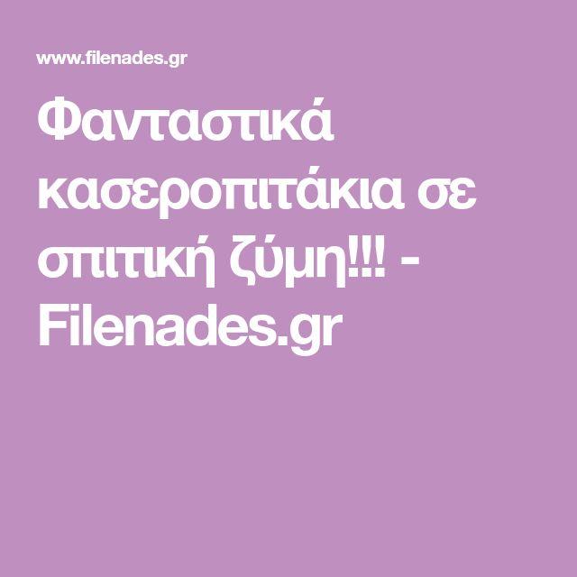 Φανταστικά κασεροπιτάκια σε σπιτική ζύμη!!! - Filenades.gr
