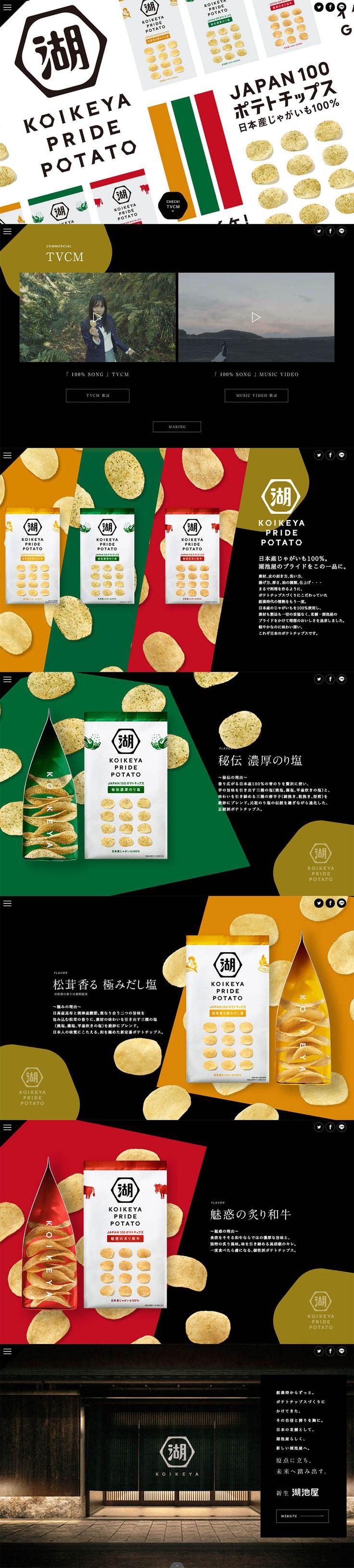 KOIKEYA PRIDE POTATO【和菓子・洋菓子・スイーツ関連】のLPデザイン。WEBデザイナーさん必見!ランディングページのデザイン参考に(かっこいい系)