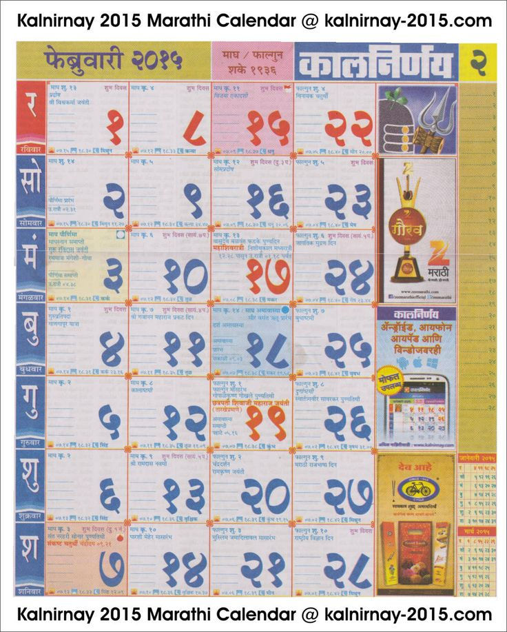 May Marathi Calendar : February marathi kalnirnay calendar