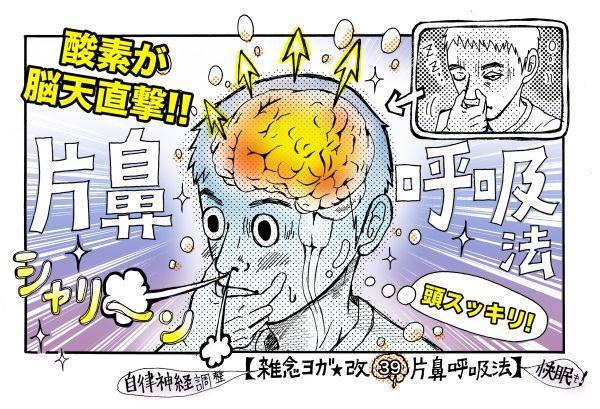やる気が出ない・だるい・眠気がすごい……季節の変わり目は頭がボーッとしがちなもの。「片鼻呼吸法」で頭をシャッキリさせて「五月病」対策を!「片鼻呼吸法」とは、左右の鼻の穴の呼吸を意図的にコントロールす...