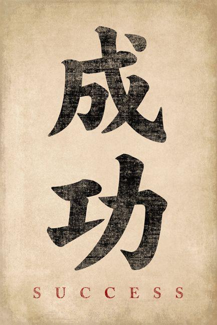 Besten japanese calligraphy bilder auf pinterest