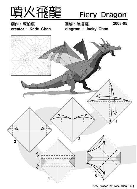 Kade Chan Origami Blog 香港摺紙工作室 (博客): Fiery Dragon Instructions ( Videos + Diagrams) - 噴火飛龍 教學 ( 影片 + 折圖 )