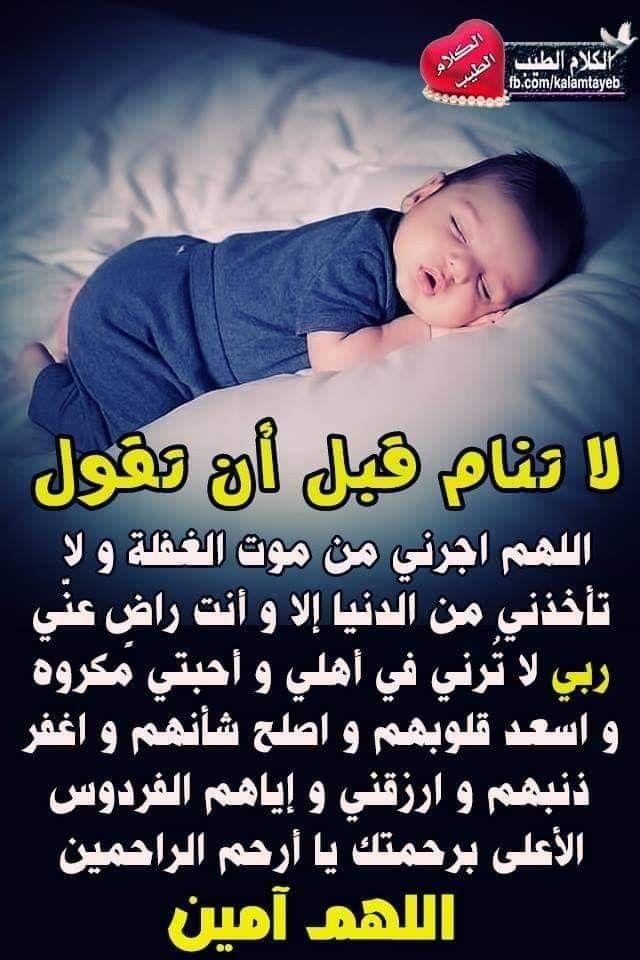 Pin By فلسطينية ولي الفخر On نوم العوافي واحلام سعيدة Sleep Eye Mask Person Sleep