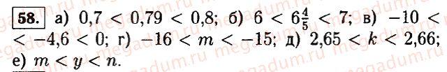 Ответ 58 - Алгебра 7 класс Макарычев