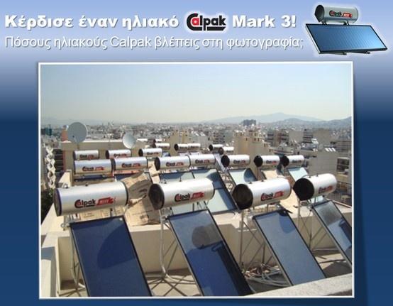 Τι θα έλεγες για ένα ηλιακό θερμοσίφωνα Calpak ΔΩΡΟ; Μπες τώρα στο διαγωνισμό!