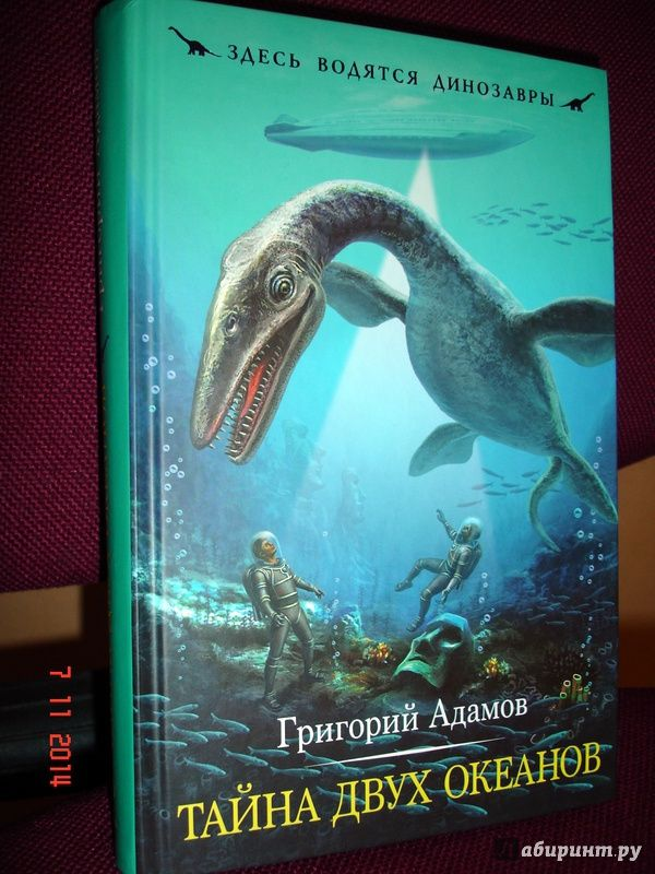 Григорий адамов книги скачать бесплатно