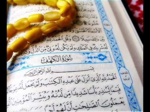 سورة الكهف كاملة ياسر الدوسري surah alkahf yasser aldosari