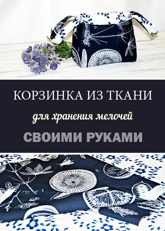 Корзинка из ткани для организации мелочей своими руками