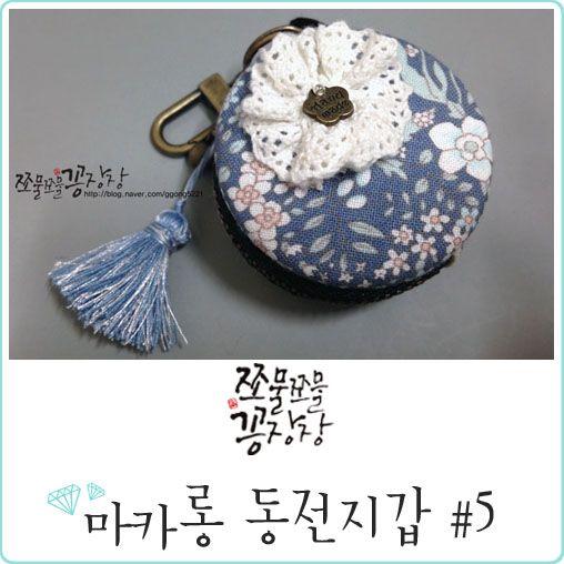[ 마카롱 동전지갑 만들기 #5 ] - 블루색 꽃무늬천에 레이스와 태슬 장식 프리마켓에 넣을 물건 준비하기 !...