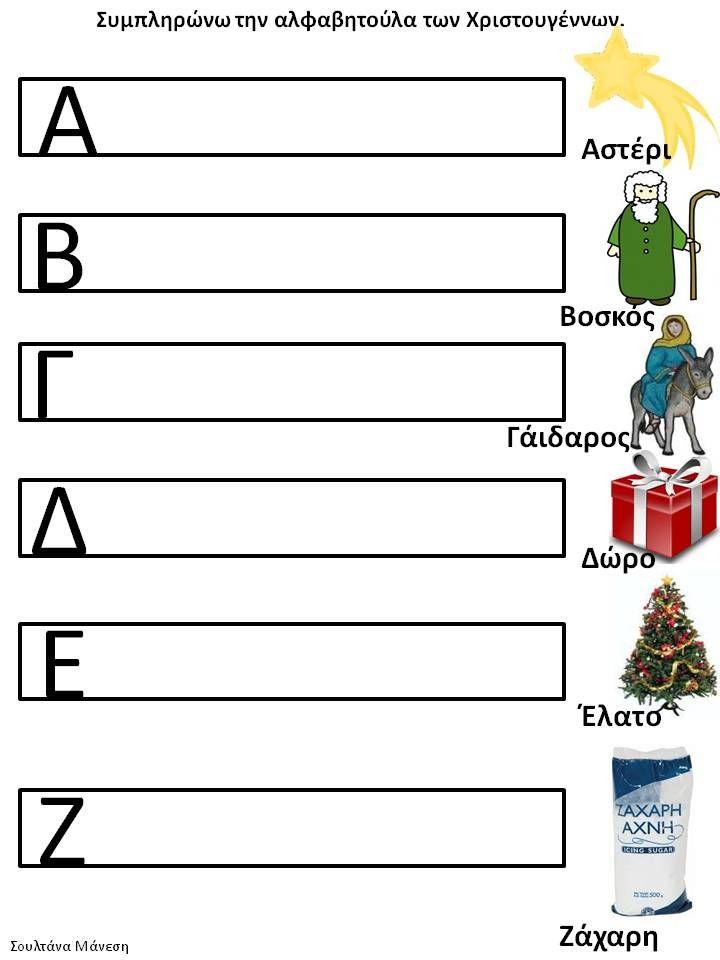Δραστηριότητες, παιδαγωγικό και εποπτικό υλικό για το Νηπιαγωγείο: Χριστούγεννα στο Νηπιαγωγείο: Η αλφαβητούλα των Χρ...