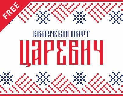 This font based on old Russian calligraphy. Free for personal and commercial use.БесплатныйDownload font: http://mishapanfilov.ru/font_tsarevich_en.html