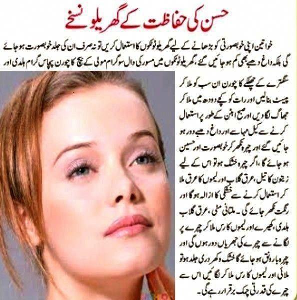 Naturalskincaretips Natural Babyca Beauty Hindi Tipps Tips