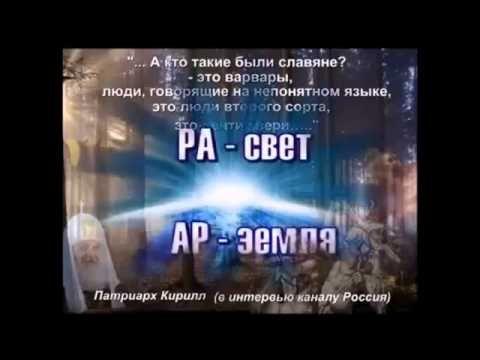 Русы говорят на древнем языке!