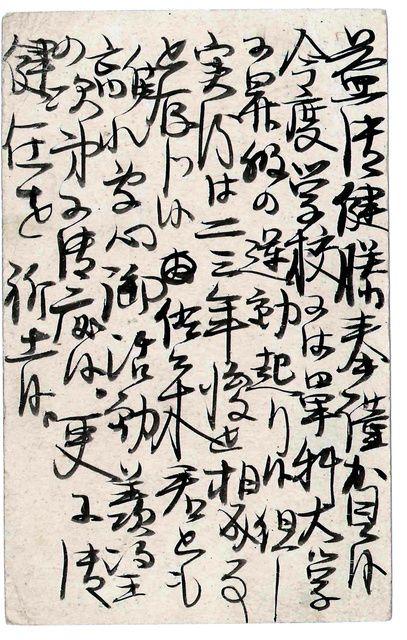 盛岡高等農林学校時代の同級生成瀬金太郎に宛てた1919年2月22日付の手紙