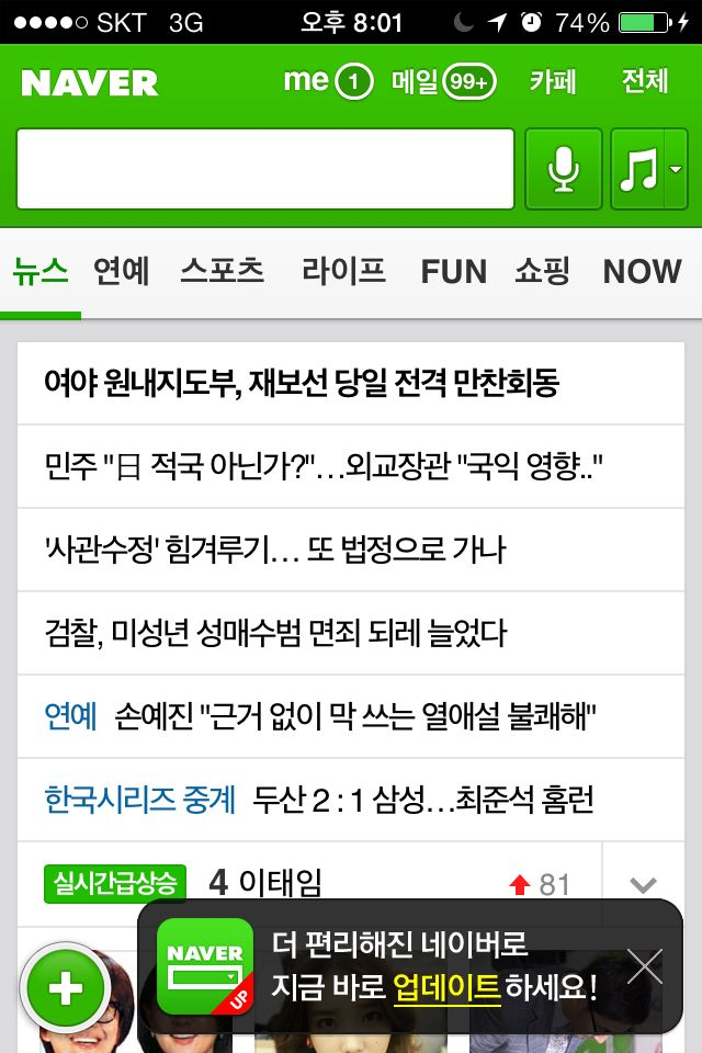 Naver_toast popup