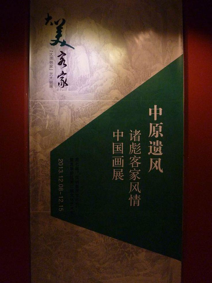 Chinese Ink Painting with Hakka Theme Beautiful Hakka, Hakka Culture exhibition at Shenzhen Museum. Venue: Shenzhen Museum Date: 2013.12.08 – 2013.12.15 beautiful-hakka-at-shenzhen-museum-069
