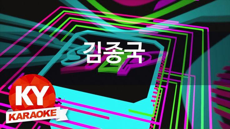 [KY 금영노래방] 김종국 - 별,바람,햇살 그리고 사랑 (KY Karaoke No.KY45315)