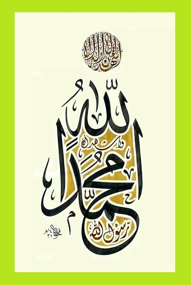 Kelîme-i Şehâdet (Lafzatullah ve İsm-i Nebî Aleyhi's-Selâm Sülüs, diğer yazılar ise Dîvânî olarak meşk edilmiş.)