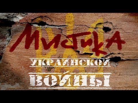 Мистика украинской войны - Предсказания сбываются.. Обсуждение на LiveInternet - Российский Сервис Онлайн-Дневников